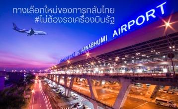 ทางเลือกกลับไทย #ไม่ต้องรอเที่ยวบินของรัฐ