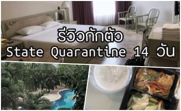 รีวิวกักตัว State Quarantine 14 วัน #รัฐจัดให้ฟรี