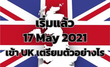 17 May 2021 Update กฎใหม่ เดินทางเข้า UK